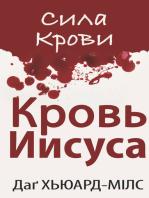 Сила Крові