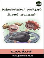 Sinthanaiyai Thoondum Siruvar Kathaikal