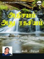Athisayam Adhu Rakasiyam