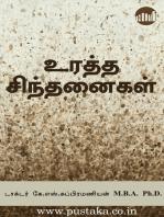 Uratha Sindhanaikal