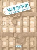 Herbarium Handbook Chinese Edition