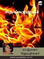 Sirungaara Naatham