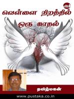 Vellai Nirathil Oru Kaadhal