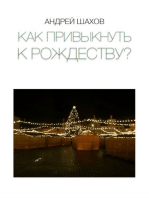 Как привыкнуть к Рождеству?