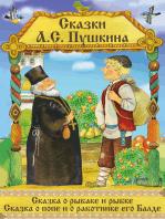 Сказки Пушкина - Сказка о рыбаке и рыбке, Сказка о Попе и его работнике Балде