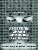 Архетипы, знаки, символы в фотографии как метод предсказания событий: Научно-популярный трактат