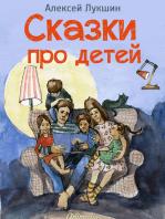 Сказки про детей. Продолжение