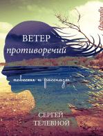 Ветер противоречий - Повесть и рассказы. Русский реализм. Роман