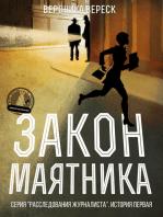 Закон маятника - Остросюжетный роман-детектив