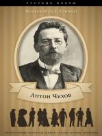 А.П.Чехов и его литературная деятельность