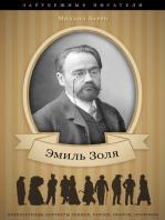 Эмиль Золя. Его жизнь и литературная деятельность