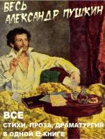 Весь Пушкин в одной книге