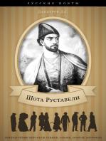 Шота Руставели и его литературная деятельность