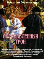 Павел I. Окровавленный трон
