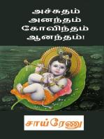 Achyutham, Anantham, Govindham, Aanandham!