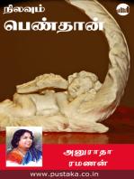 Nilavum Penthaan