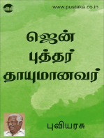Zen Buddhar Thaayumanavar