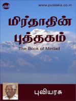 Mirdadhin Puthakam