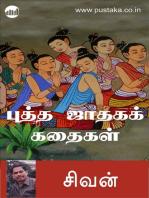Buddha Jathaga Kathaigal