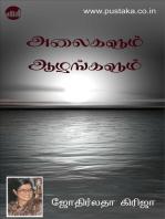 Alaigalum Aazhangalum