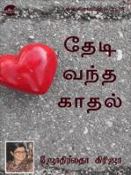 Thedi Vandha Kaadhal
