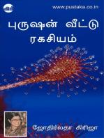 Purushan Veettu Ragasiyam