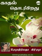 Kaadhal Thodarkirathu