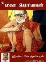 Maha Periyavar