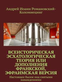 Все-Историческая Эсхатологическая теория или дополнения Франкской т., Эфраимская версия.