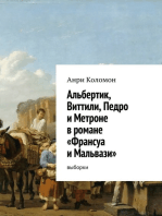 "Альбертик, Виттили, Педро и Метроне в романе ""Франсуа и Мальвази""."