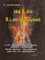 Sakthiyulla Udalai Adaiyungal