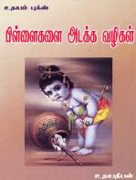 Pillaikalai Adakka Vazhikal