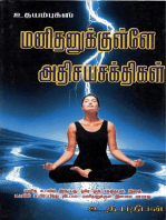 Manithanukkulley Athisaya Sakthikal