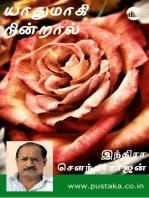 Yaathumaki Nindral