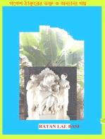 গণেশ ঠাকুরের ভক্ত ও অন্যান্য গল্প