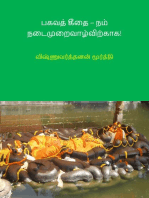 Bhagavad Gita for Dummies in Tamil