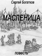 Масленица (повесть)/ Maslenitsa (Russian Edition)