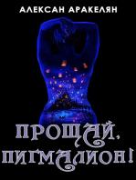 Пигмалион