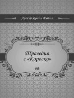 """Трагедия с """"Короско"""""""