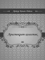 Аристократ-холостяк