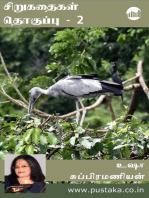 Usha Subramanian Kadhaigal Part - 2