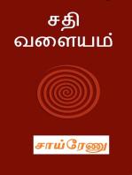 Sadhi Valaiyam