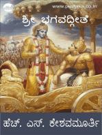 Sri Bhagavadgita
