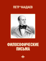 Философические письма (Filosoficheskie pis'ma)