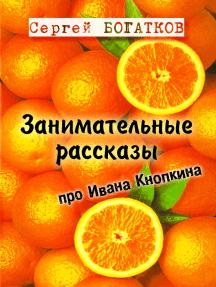 Занимательные рассказы про Ивана Кнопкина