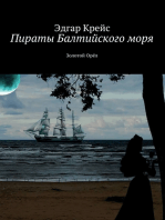 Пираты Балтийского моря. Золотой Орёл.