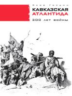 Кавказская Атлантида
