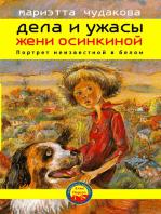 Дела и ужасы Жени Осинкиной. Портрет неизвестной в белом.