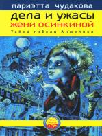 Дела и ужасы Жени Осинкиной. Тайна гибели Анжелики