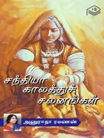 Sandhiya Kaalathu Salanangal